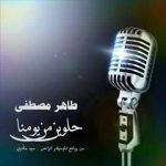 اغنية محمد بن صالح حلوين من يومنا والله 2017 النسخة الاصلية