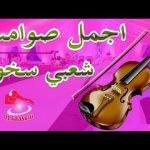 sawamit chaabi أحلى صوامت شعبية للاعراس المغربية