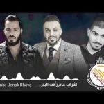 ريمكس نور الزين جيناك بهاية dj el