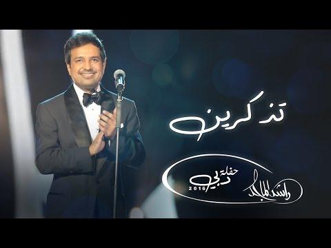 تحميل اغنية تذكرين راشد الماجد
