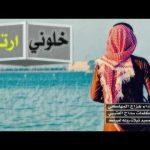 شيلة حزينة 2016 l لولا الغلا l مهنا العتيبي