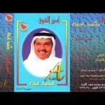 محمد عبده - اسمحيلي يالغرام - Original CD