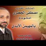 وانا داخل على اعتاب | الشيخ المنشد مصطفى الجعفري
