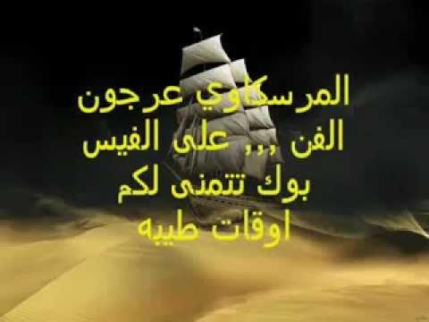 Mp3 تحميل اغنية ليبية حلوا 2013 مرسكاوي شعبي أغنية تحميل موسيقى