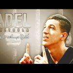 Adel Chitoula - نسيتي ليـآم - ( EXCLUSIVE Music Video ) - Nsiti Liyam - [ عادل شيتولا ]