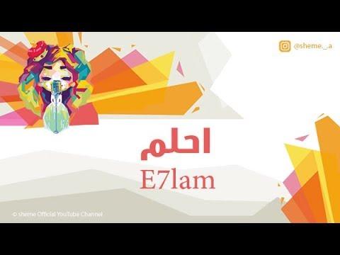 تحميل حلمت ومارضيت اهدا mp3