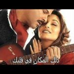 اغنية روعه كوكوش - الوداع