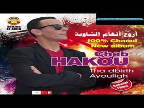 تحميل اغنية جوا الروح فضل واليسا mp3