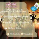 سلطان السبيعي _ يا لبيه يا يمه 2017 _ فرقة البياشه - نفود الفن