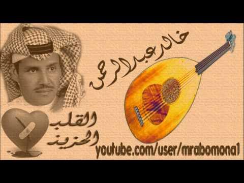 تحميل اغنية خالد عبدالرحمن تقوى الهجر mp3