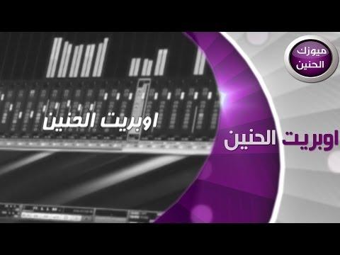 اغنية انا مش عارفنى mp3 تحميل