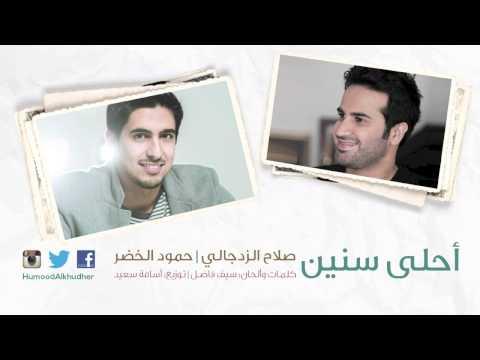 تحميل اغنية حمود حبيبي حمود mp3