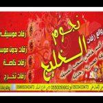زفات 2016 زفة ملكية طل الجمال اوبرا عربي غربي بدون موسيقي مجانية
