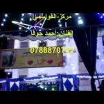 مجوز ثقل الفنان احمد حوفا مع شاعر المجوز فرحان الخيرات والشاعر بهجت الزعبي 2016