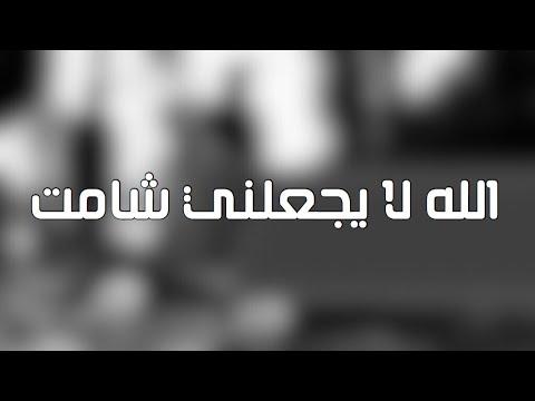 اجاني شامت (Testo) - ابراهيم البندكاري - MTV Testi e canzoni