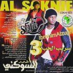 احمد السوكني سريب الحب 3 الوجه الثاني 2016