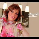Assala - Qad EL Hroof / اصاله - قد الحروف