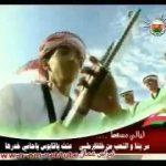 أغنيه عمانيه وطنيه : سيدي قابوس يا الباني