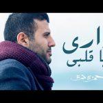 Hamza Namira - Wushoosh | حمزة نمرة - الوشوش | Official Lyric Video