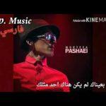 مرتضى باشايي دلگيرم مترجمه للعربيه {فارسي Top.Music}