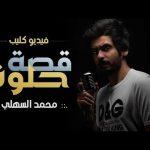 اغنيه تعلق فيني محمد السهلي