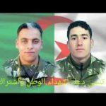 أغنية أبكت الجزائر ، هدية لأرواح شهداء الجيش الوطني الشعبي..