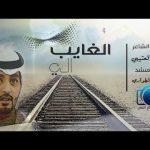 شيلة I الغايب الي I عبدالله الطواري
