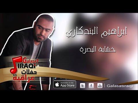 اغاني ردح عراقي mp3 سمعنا