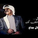 طلال مداح - تصدق ولا احلفلك
