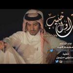 شيلة انت اول حبيب وانت اخر حبيب - محمد فهد جديد 2015