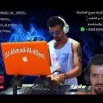 اي لا - فلبراتشي و دافي ريمكس Dj_ahmad_al_d5eel Funky Remix 2016