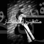 احمد الهرمي و فاطمه الزياني_انت مو قد الكلام