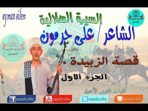 تحميل قصة ابو زيد الهلالي mp3 مجانا