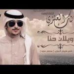 شيلة : ويلان حنا   مالك العنزي   القناة الرسمية