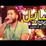 مهرجان شايل هموم الدخلاويه فيلو وتوني وشاعر الغيه مهرجانات 2017 HD