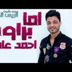 احمد عامر2017 | اغنية اما براوة ( جديد ) جامدة اوووووي