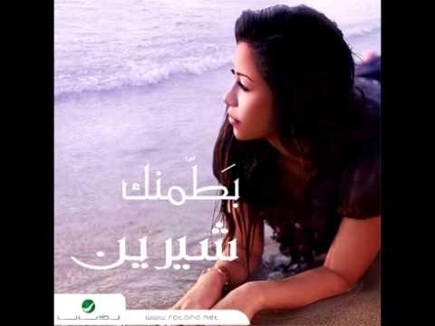 تحميل اغنية بكلمة منك شيرين عبد الوهاب mp3