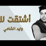 وليد الشامي - نويت البعد