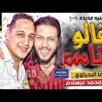 رضا البحراوي والليثي وعبد السلام وكله بالحب من هاي ميوزيك