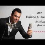 جديد حسين السلمان ( حوطو العرسان ) زفة العرسان احلى زفة 2015