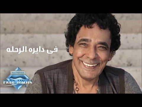 تحميل اغنية محمد منير لما النسيم