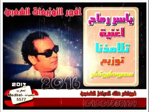 تحميل اغنية ياسر رماح احنا شباب الوحلية mp3