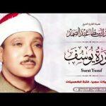 أروع تلاوة للشيخ عبد الباسط عبد الصمد رحمه الله بالقراءات السبع على مدار تاريخه مع التلاوة HD