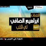 ابراهيم الصافي : مرسكاوي ..2011 .. Libyan Music