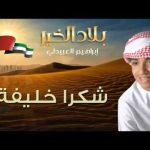 وتراحموا ... إهداء من إذاعة الشارقة لأطفال الشام بصوت إبراهيم العبيدلي ( بإيقاع )