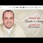 عادل القاسمي في وصلة رائعة من مقام نهواند ومقام العجم