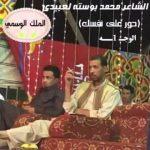 الشاعر محمد بوسته... دور علي نفسك