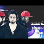 فرقة محمد الاماراتية - المايريدني
