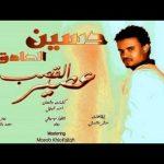الفنان حسين الصادق ,,, عصير القصب