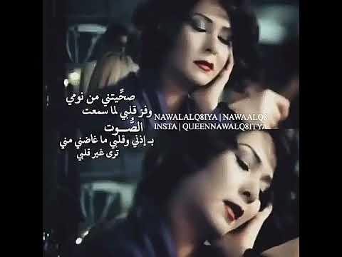 تحميل اغنية نوال الكويتيه اكو مثلك